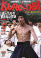 KURO-OBI【無敵の黒帯を目指せ!】 DVD付 伝統武術という未来兵器
