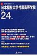 日本福祉大学附属高等学校 平成24年 最近5年間入試傾向を徹底分析・来年度の出題傾向と学
