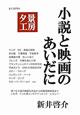 小説と映画のあいだに まぐまPB4 サブカル・ポップマガジン