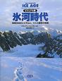 氷河時代<ビジュアル版> 地球冷却のシステムと、ヒトと動物の物語