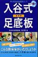 入谷式足底板 基礎編 DVD付 運動と医学の出版社の臨床家シリーズ