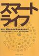 スマートライフ 早稲田大学理工研叢書シリーズ24 渡辺仁史研究室が考える未来の暮らし