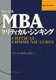 グロービス MBA クリティカル・シンキング コミュニケーション編