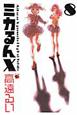 ミカるんX (8)