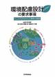 環境配慮設計-エコデザイン-の要求事項 IEC 62430(JIS C 9910:2011