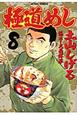 極道めし (8)