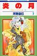 炎の月 ジェニーシリーズ11 (7)