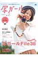 写ガール 女の子を応援するカメラマガジン(7)