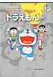 ドラえもん 藤子・F・不二雄大全集 (15)