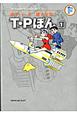 T・Pぼん 藤子・F・不二雄大全集 (1)