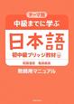 テーマ別 中級までに学ぶ日本語 教師用マニュアル 初中級ブリッジ教材