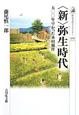 〈新〉弥生時代 五〇〇年早かった水田稲作