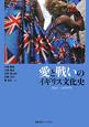 愛と戦いのイギリス文化史 1951-2010