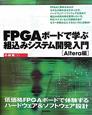 FPGAボードで学ぶ 組込みシステム開発入門 Altera編