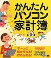 かんたん パソコン 家計簿 CD-ROM付