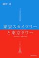 東京スカイツリーと東京タワー [鬼門の塔]と[裏鬼門の塔]