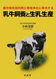 乳牛飼養と生乳生産 農作物有効利用と環境浄化に寄与する