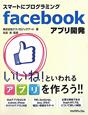 facebook アプリ開発 スマートにプログラミング