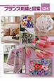 フランス刺繍と図案 花の画集2 戸塚刺繍(134)