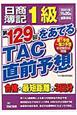 日商簿記 1級 第129回をあてる TAC直前予想 合格へ最短距離の3回分