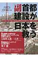 副首都建設が日本を救う 首都圏に直下型の地震が来たら 日本はどうなる!