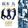 坂本九アニバーサリー・ベスト~689コンプリート
