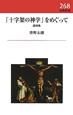 「十字架の神学」をめぐって 講演集