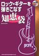 ロック・ギターを弾きこなす知恵袋 CD付