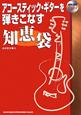 アコースティック・ギターを弾きこなす知恵袋 CD付