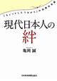 現代日本人の絆 「ちょっとしたつながり」の消費社会論