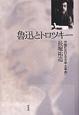魯迅とトロツキー 中国における『文学と革命』