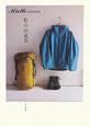 私の山道具 Hutte BOOKS