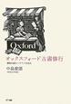 オックスフォード古書修行 書物が語るイギリス文化史