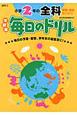 毎日のドリル<学研版> 小学2年の全科 算数・国語 せいかつ 毎日の予習・復習、学年末の総復習に!
