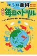 毎日のドリル<学研版> 小学3年の全科 算数・国語 社会・理科 毎日の予習・復習、学年末の総復習に!