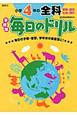 毎日のドリル<学研版> 小学4年の全科 算数・国語 社会・理科 毎日の予習・復習、学年末の総復習に!