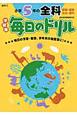 毎日のドリル<学研版> 小学5年の全科 算数・国語 社会・理科 毎日の予習・復習、学年末の総復習に!