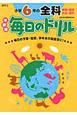 毎日のドリル<学研版> 小学6年の全科 算数・国語 社会・理科 毎日の予習・復習、学年末の総復習に!
