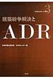 建築紛争解決とADR