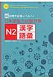 日本語能力試験対策 N2 漢字 語彙 45日間で合格レベルへ!