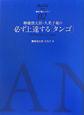 柳橋慎太郎・久美子組の必ず上達する「タンゴ」 ダンスファンDVD 自宅で個人レッスン2
