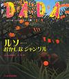 DADA ルソー おかしなジャングル フランス発こどもアートシリーズ2