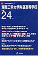 湘南工科大学附属高等学校 平成24年 最近5年間入試傾向を徹底分析・来年度の出題傾向と学