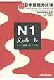 日本語能力試験 N1 文のルール 文字・語彙・文の文法 実力アップ!