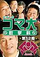 たけしのコマ大数学科 DVD-BOX 第12期