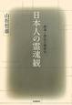 日本人の霊魂観<復刻新版> 鎮魂と禁欲の精神史
