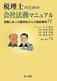 税理士のための会社法務マニュアル 実際にあった顧問先からの相談事例77