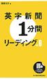 英字新聞1分間リーディング (6)