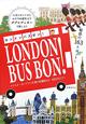ロンドンバスボン! 人気スポットからおすすめ郊外までダブルデッカーで旅