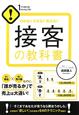 接客の教科書 1THEME×1MINUTE わかる!!できる!!売れる!!